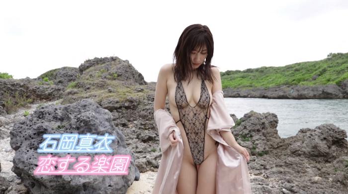 石岡真衣 恋する楽園28
