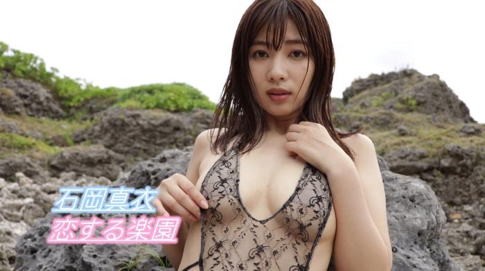 石岡真衣 恋する楽園30