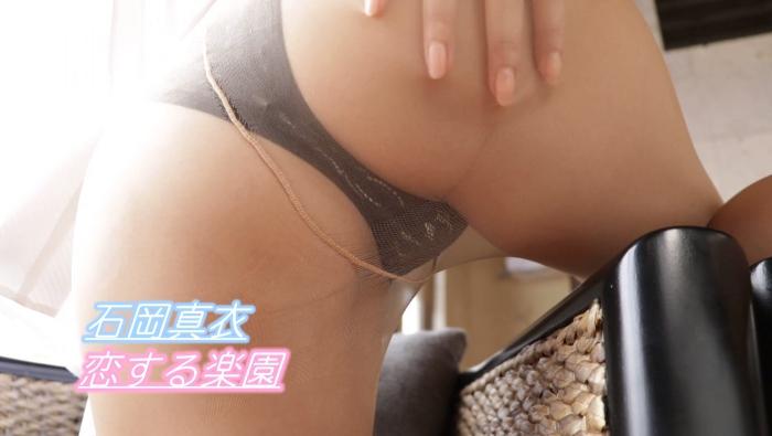石岡真衣 恋する楽園39